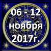 Гороскоп азарта на неделю - с 06 по 12 ноября 2017