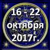 Гороскоп азарта на неделю - с 16 по 22 октября 2017