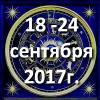 Гороскоп азарта на неделю - с 18 по 24 сентября 2017