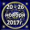 Гороскоп азарта на неделю - с 20 по 26 ноября 2017