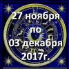 Гороскоп азарта на неделю - с 27 ноября по 03 декабря 2017