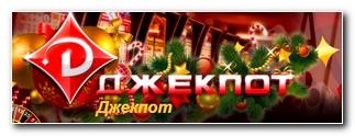 Бездеп казино джекпот - 000р минуя регистрации
