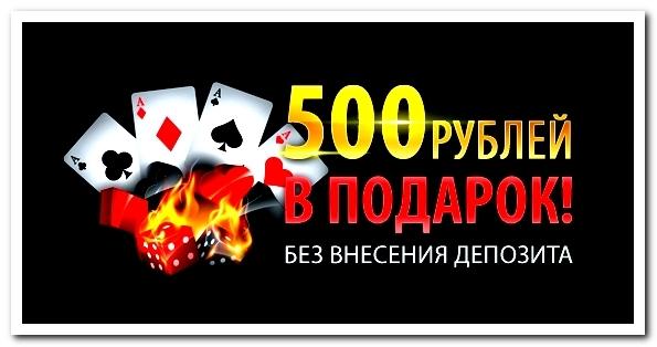 Бездепозитный бонус 000 рублей после регистрацию во казино Jackpot