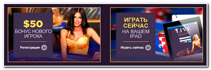 Лайв рулетка на казино