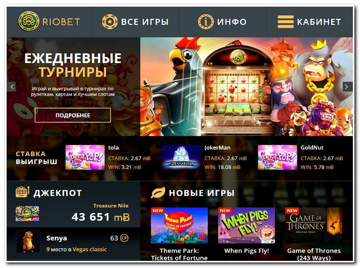 Особенности казино Riobet