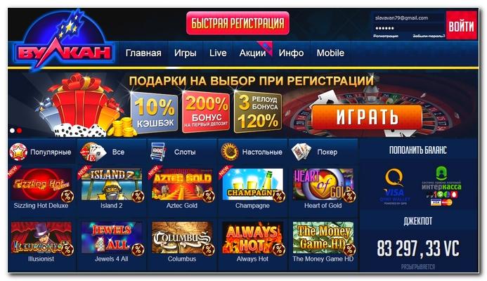 Казино vulkan Верхневилюйск загрузить музыка из рекламы вулкан казино