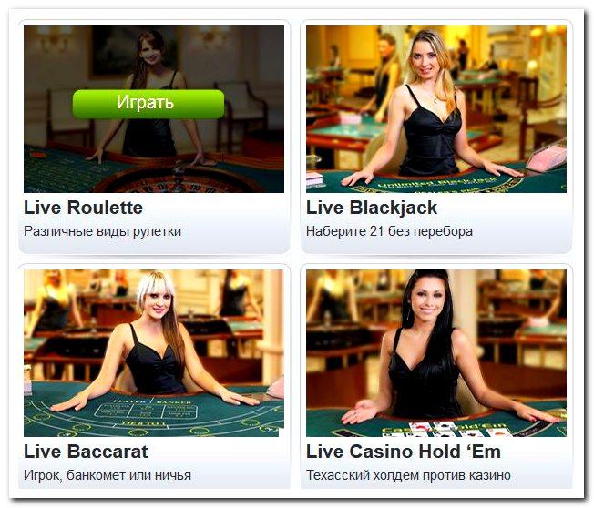 Игры  со настоящими дилерами во казино Вильям Хилл